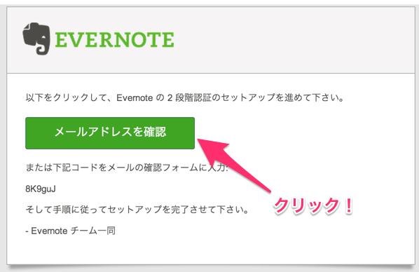 evernote-2step_verify-9