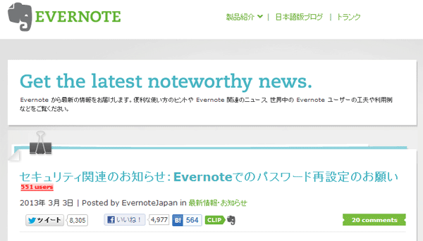 evernote-illegalaccessinfo-130303