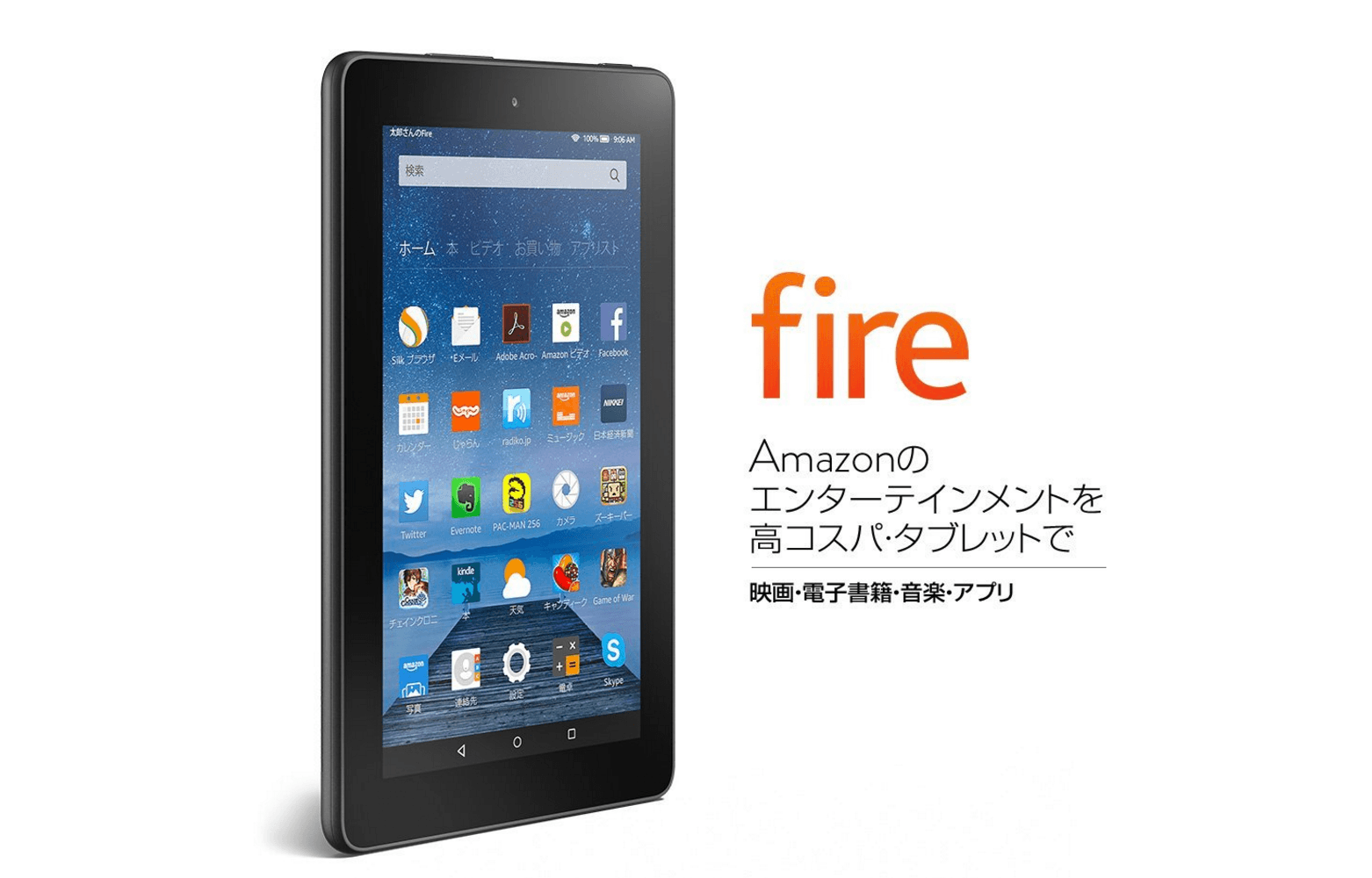 fireタブレット1