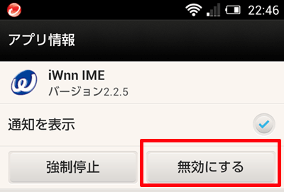 fix-android-ime2
