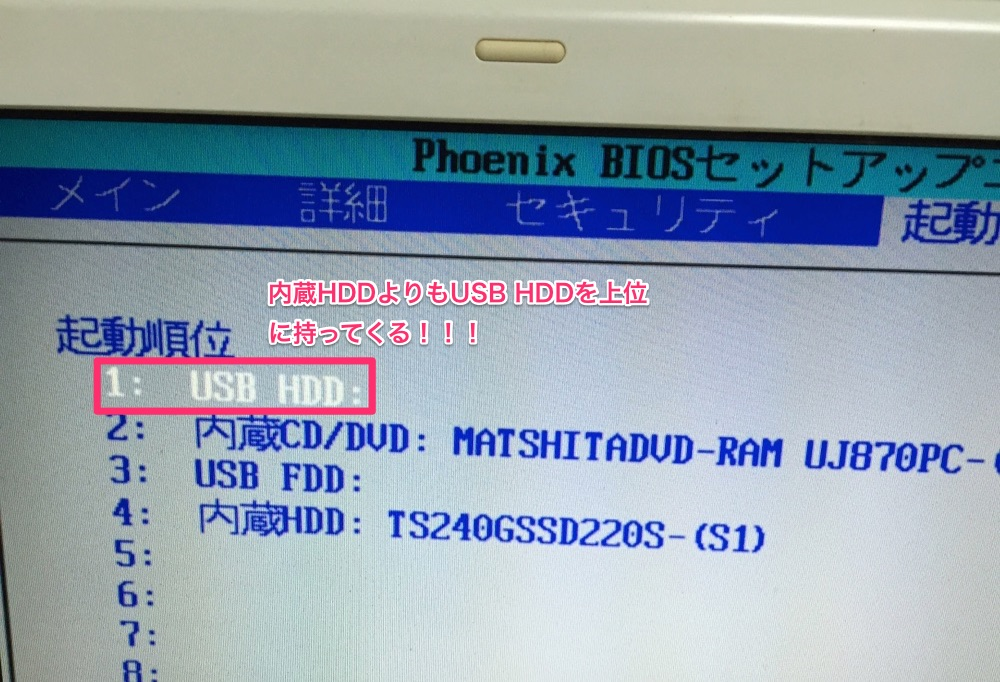 USB HDDを最上位に