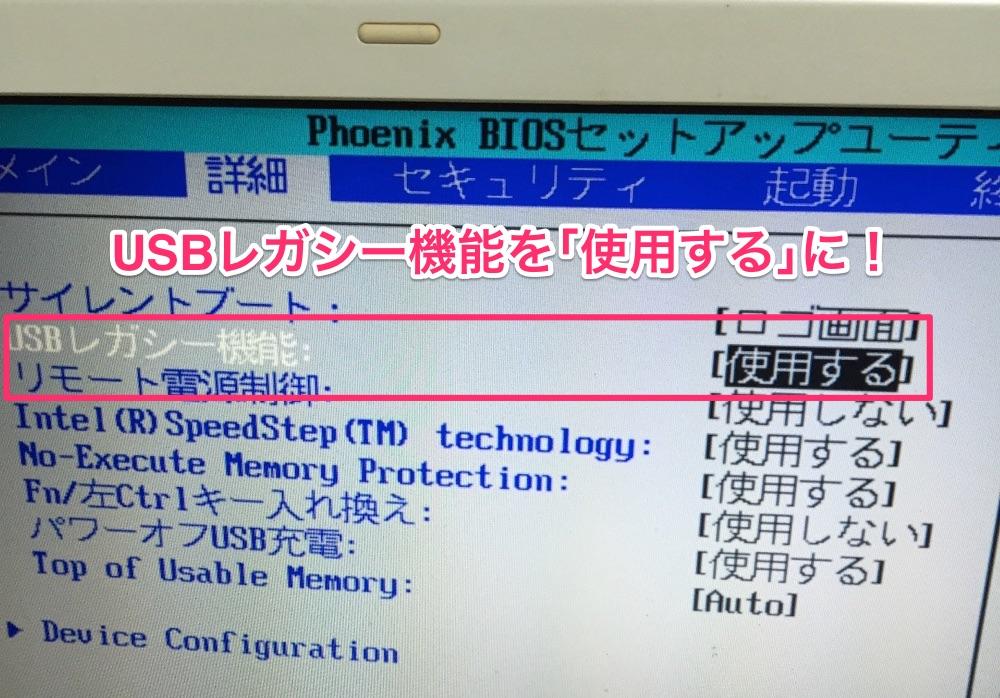 USBレガシー機能を使用する