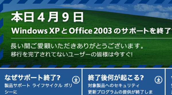 goodbye-xp