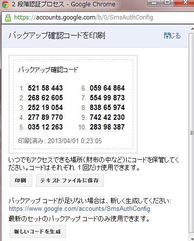 google_2step_verify-14