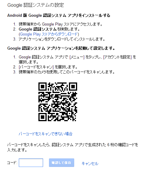 google_2step_verify-18