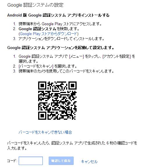 google_2step_verify-18