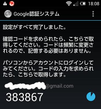 google_2step_verify-19
