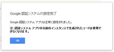 google_2step_verify-20