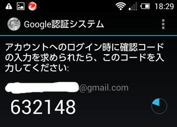google_2step_verify-21
