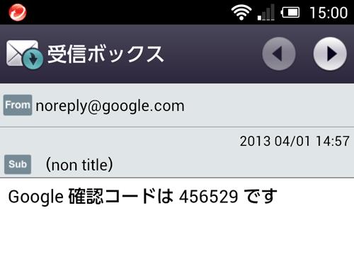 google_2step_verify-6