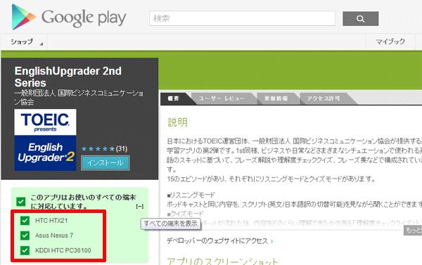 googleplay_oldandroid-1