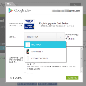 googleplay_oldandroid-2