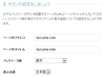 自分のブログの情報を記入する...?
