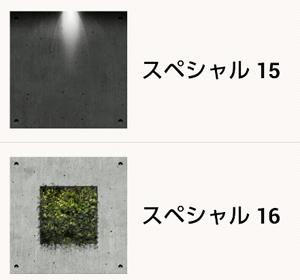 iida-concrete3