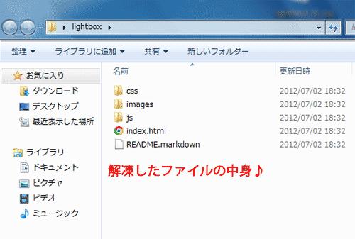 解凍したファイルの中身