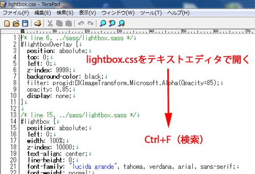 TeraPadでCSSファイルを開いて画像ファイル名を検索する