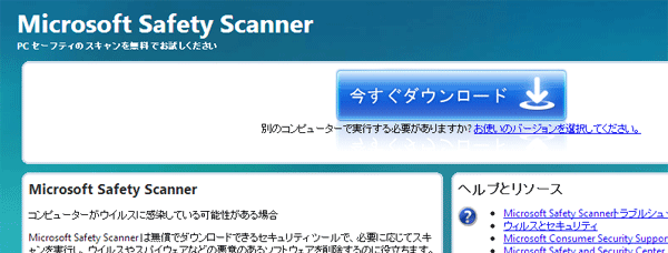 microsoft-safety-scanner-1