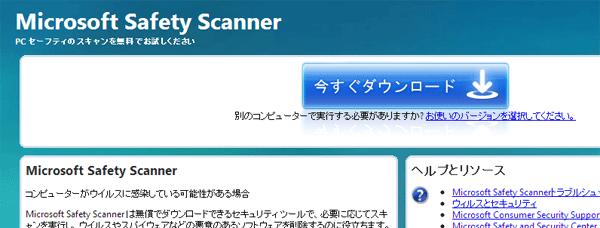 microsoft-safety-scanner-1