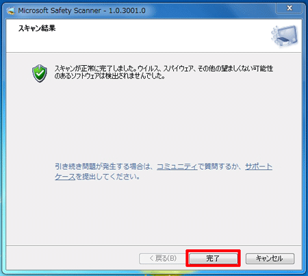 microsoft-safety-scanner-10
