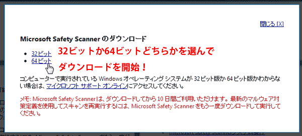 microsoft-safety-scanner-3