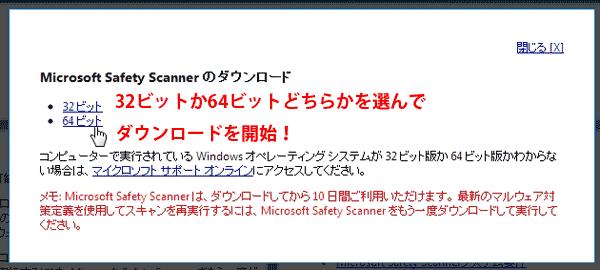 microsoft-safety-scanner-3