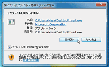 microsoft-safety-scanner-5