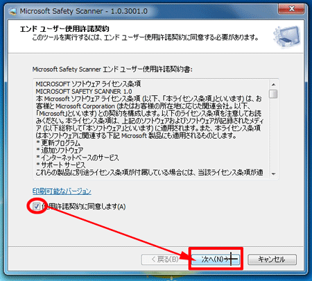 microsoft-safety-scanner-6