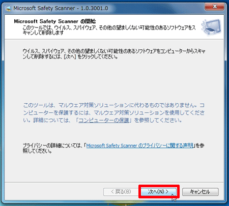 microsoft-safety-scanner-7