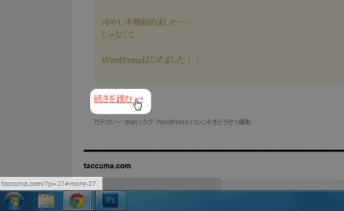 追記を挿入すると「続きを読む」のリンク先は「Permalink+id属性」
