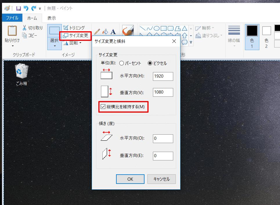スクリーンショットのpng画像のサイズを縮小するには Taccuma Note