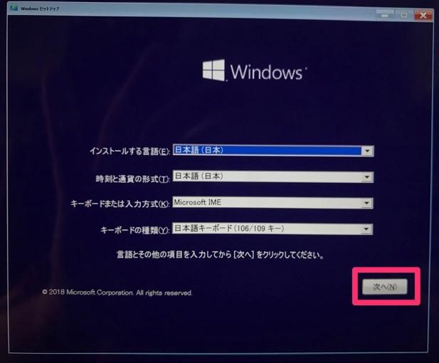 Surface ProのWindows10をメディア作成ツールを使ってクリーン