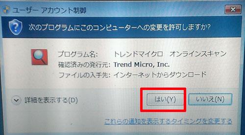 trendmicro-onlinescan4