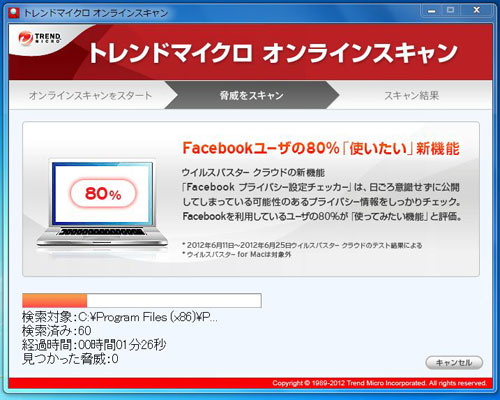 trendmicro-onlinescan6