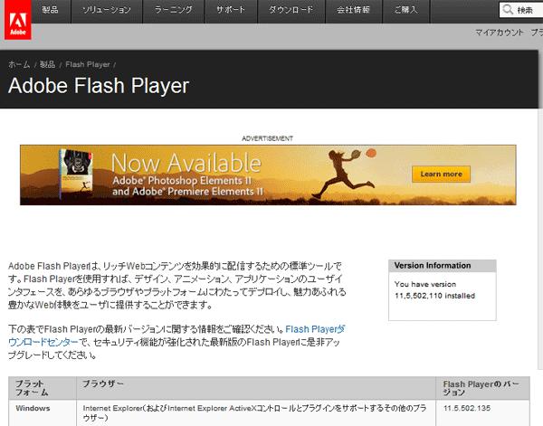 Adobe公式サイトでAdobe Flash Playerの更新を手動で確認!