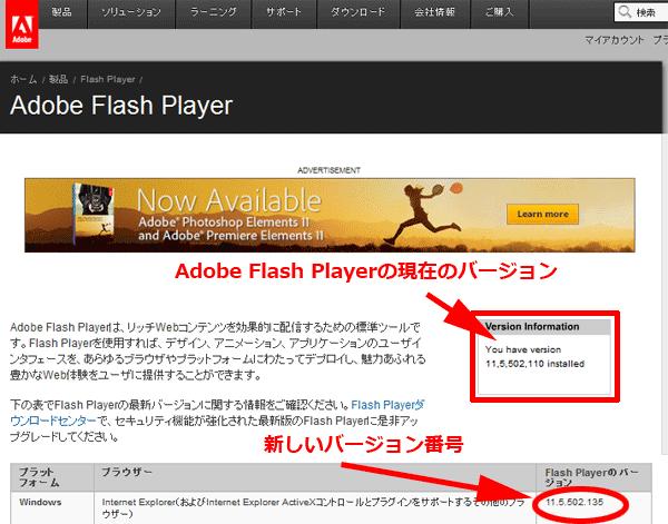 更新チェックはAdobeの公式サイトで!