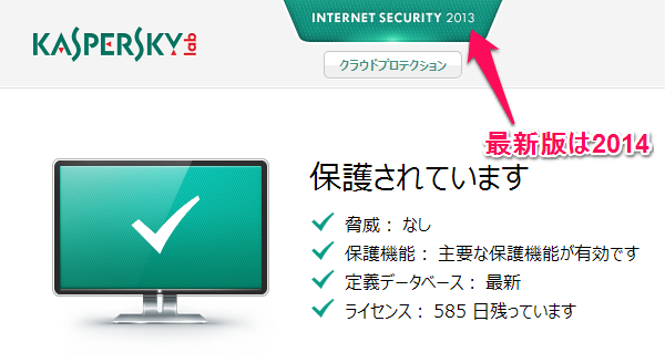 update_to_kaspersky2014-1