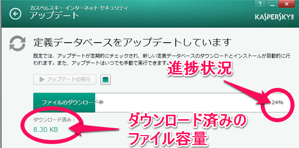 update_to_kaspersky2014-10