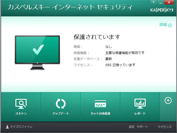 update_to_kaspersky2014-9