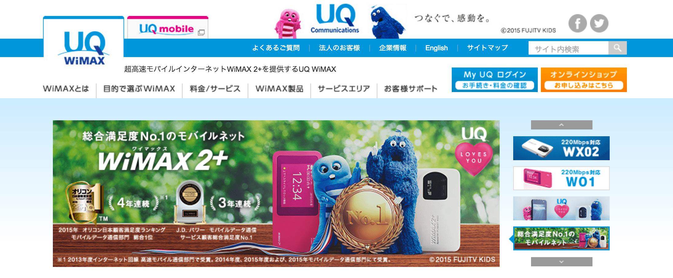 UQ WiMAXのトップページ