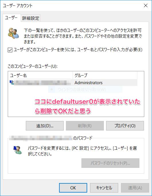 ユーザーアカウントダイアログ