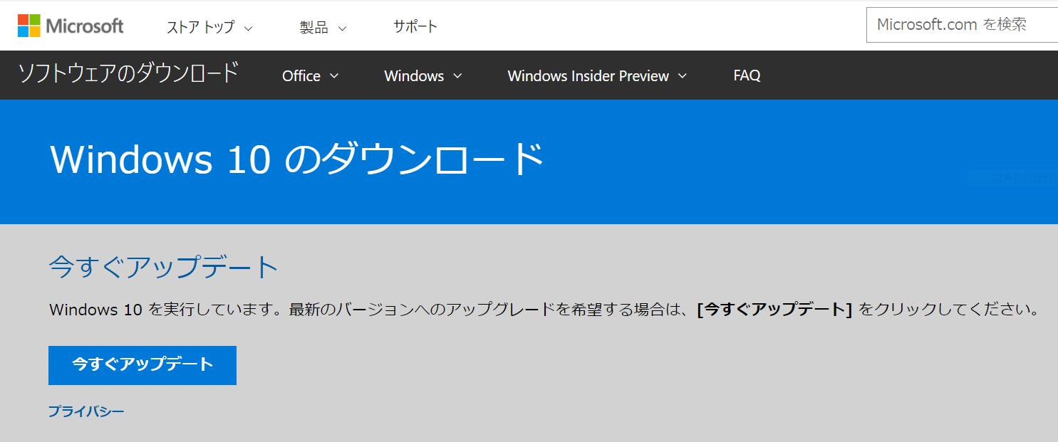 Windows 10公式サイト