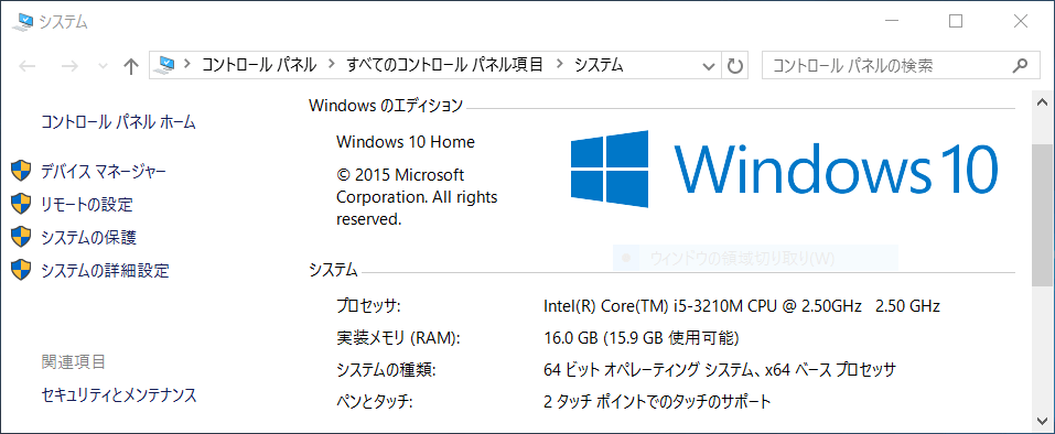 windows10のシステム