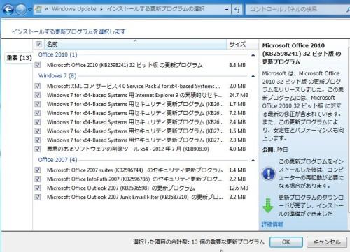 2012/07/11のWindowsUpdate更新プログラム一覧