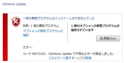 windowsupdate_intelhdgraphics-1