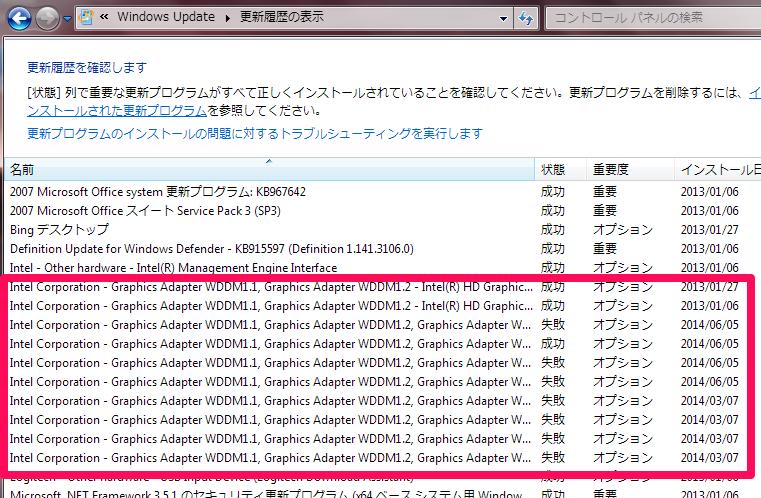 WindowsUpdateの失敗が並んでいる画像・・・
