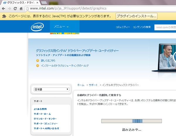 windowsupdate_intelhdgraphics-4