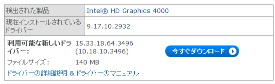 windowsupdate_intelhdgraphics-5