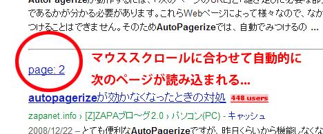 wordpress-autopagerize