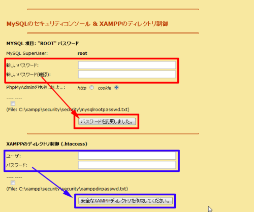 16:MySQLのROOTパスワードとXAMPPのディレクトリ制御のユーザーIDとパスワードの設定