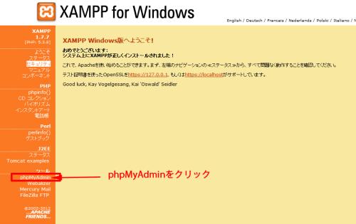 20:phpMyAdminをクリック